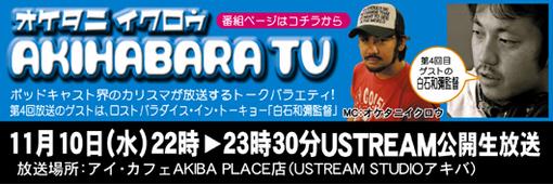 AKIHABARA TV_banner.jpg